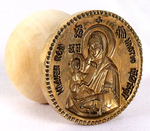 Russian Orthodox prosphora seal no.205 (Diameter: 2.0'' (50 mm))