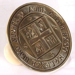 Russian Orthodox prosphora seal no.129 (Diameter: 6.3'' (160 mm))