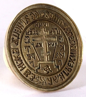 Russian Orthodox prosphora seal no.124 (Diameter: 3.2'' (81 mm))
