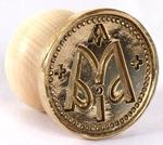 Russian Orthodox prosphora seal no.125 (Diameter: 2.3'' (58 mm))