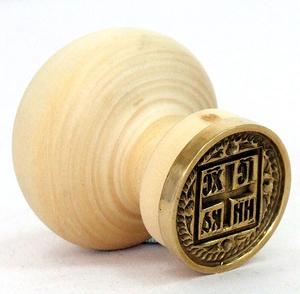 Russian Orthodox prosphora seal no.122 (Diameter: 1.4'' (36 mm))