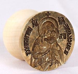 Russian Orthodox prosphora seal no.339 (Diameter: 2.0'' (52 mm))
