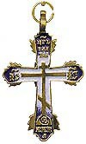 Baptismal cross no.32