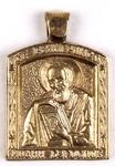 Baptismal medallion: Holy Apostle and Evangelist St. John
