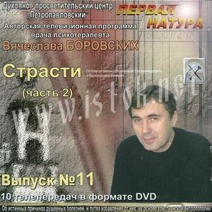 """DVD Боровских В. Выпуск №11 """"Страсти"""" ч.2"""