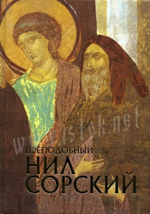 .В. 'Преподобный Нил Сорский'