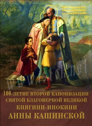 """Брагин В.И. """"100-летие второй канонизации святой благоверной Великой княгини-инокини Анны Кашинской"""""""
