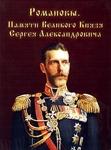 DVD Video: Романовы. Памяти Великого Князя Сергея Александровича