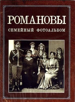 DVD Video: Романовы. Семейный фотоальбом