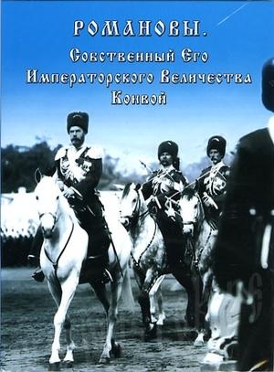 DVD Video: Романовы. Собственный Его ИМПЕРАТОРСКОГО ВЕЛИЧЕСТВА Конвой