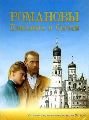 DVD Video: Романовы. Елисавета и Сергей