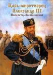 Царь-миротворецъ Александръ III - ИМПЕРАТОР Всероссийский