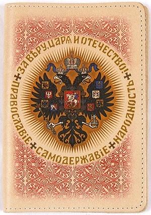 Passport cover - 9
