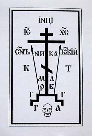 Label Golgotha - 3