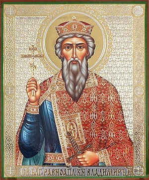 Religious Orthodox icon: Holy Equal-to-the-Apostle Great Prince Vladimir - 2