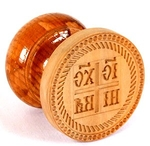 Russian Orthodox prosphora seal NIKA seal no.3 (Diameter: 2.4'' (60 mm))