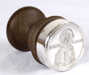 Russian Orthodox prosphora seal - St. Nicholas the Wonderworker (Diameter: 2.5'' (63 mm))