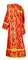 Deacon vestments - Bryansk rayon brocade S4 (red-gold) back, Economy design