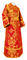 Subdeacon vestments - Sloutsk rayon brocade S4 (red-gold), Standard design