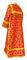 Clergy sticharion - Cappadocia metallic brocade B (red-gold), back, Economy design