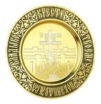 Liturgical plate - A1112