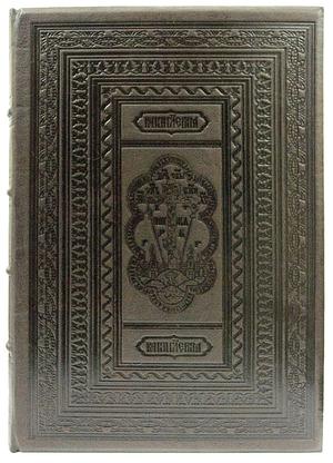 Orthodox service Gospel book in jewelry cover no.96-1