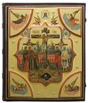 Orthodox service Gospel book in jewelry cover no.100