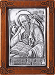 Icon - St. Apostle John the Theologian - A11-1