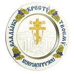 Liturgical plate - A155