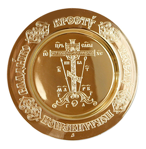Liturgical plate - A199