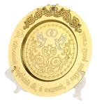 Liturgical plate - A1422