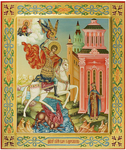 Icon: Holy Great Martyr St. George the Winner - PS1 (10.6''x12.2'' (27x31 cm))