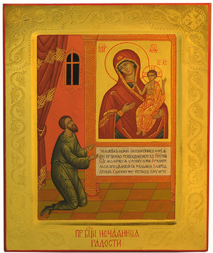 Icon of the Most Holy Theotokos the Unexpected Joy - PS1 (8.7''x11.0'' (22x28 cm))