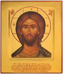 Icon: Christ Pantocrator - G2 (4.9''x6.3'' (12.5x16 cm))