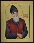 Icon: Holy Venerable Paisius the Athonite - G2 (5.1''x6.3'' (13x16 cm))