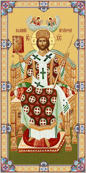 Icon: Christ the Great Hierarch - I5