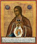 Icon: the Most Holy Theotokos of Okovets-Rzhev - BPR01