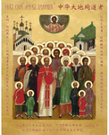 Icon: Synaxis of the Martyrs of China - SKM34