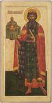Icon: Holy Right-Believing Prince Vsevolod-Gabriel of Pskov - VGP58