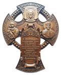 Wall carved Novgorod cross with prayer